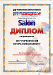 Children's Salon - Диплом
